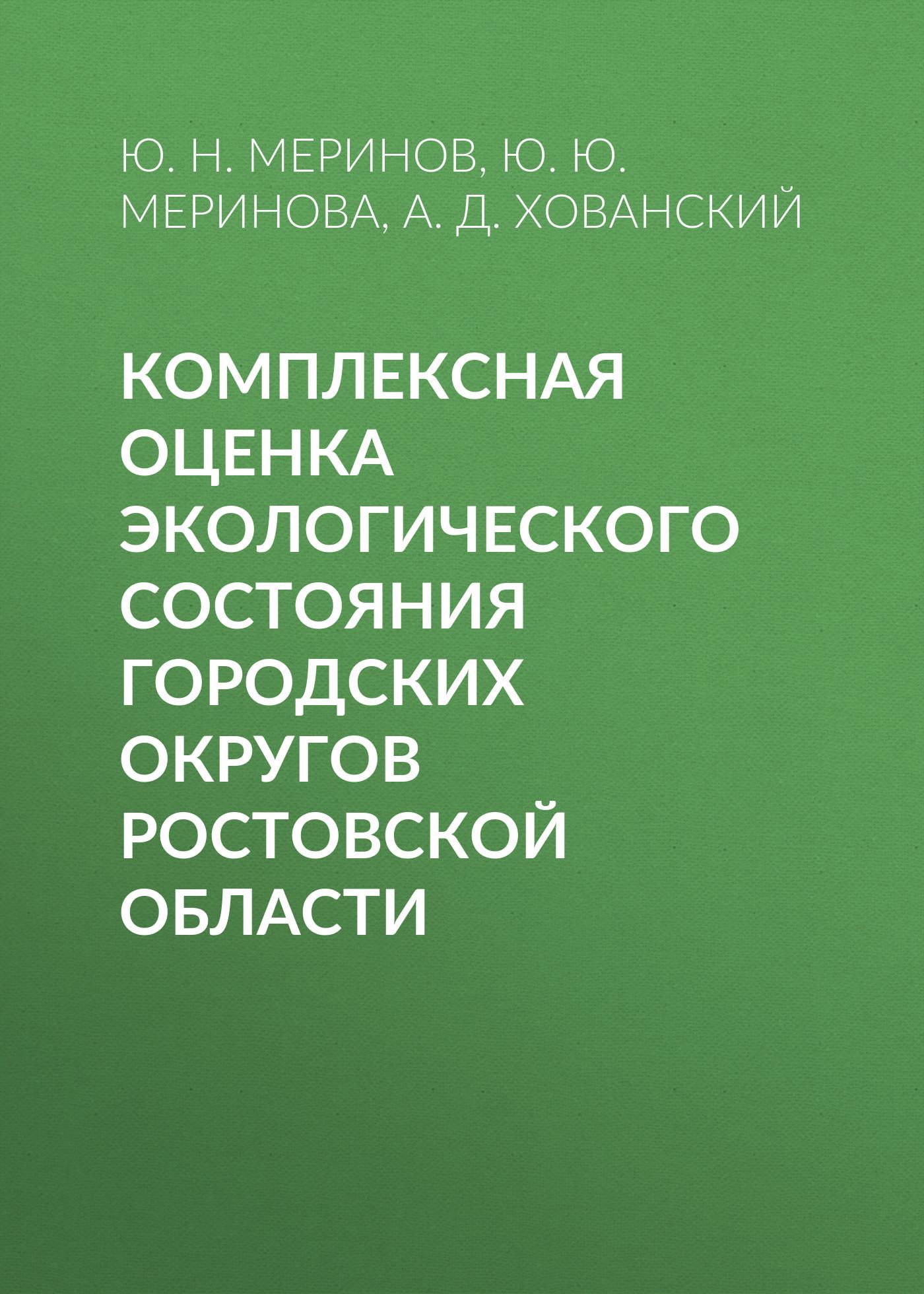 Ю. Ю. Меринова Комплексная оценка экологического состояния городских округов Ростовской области