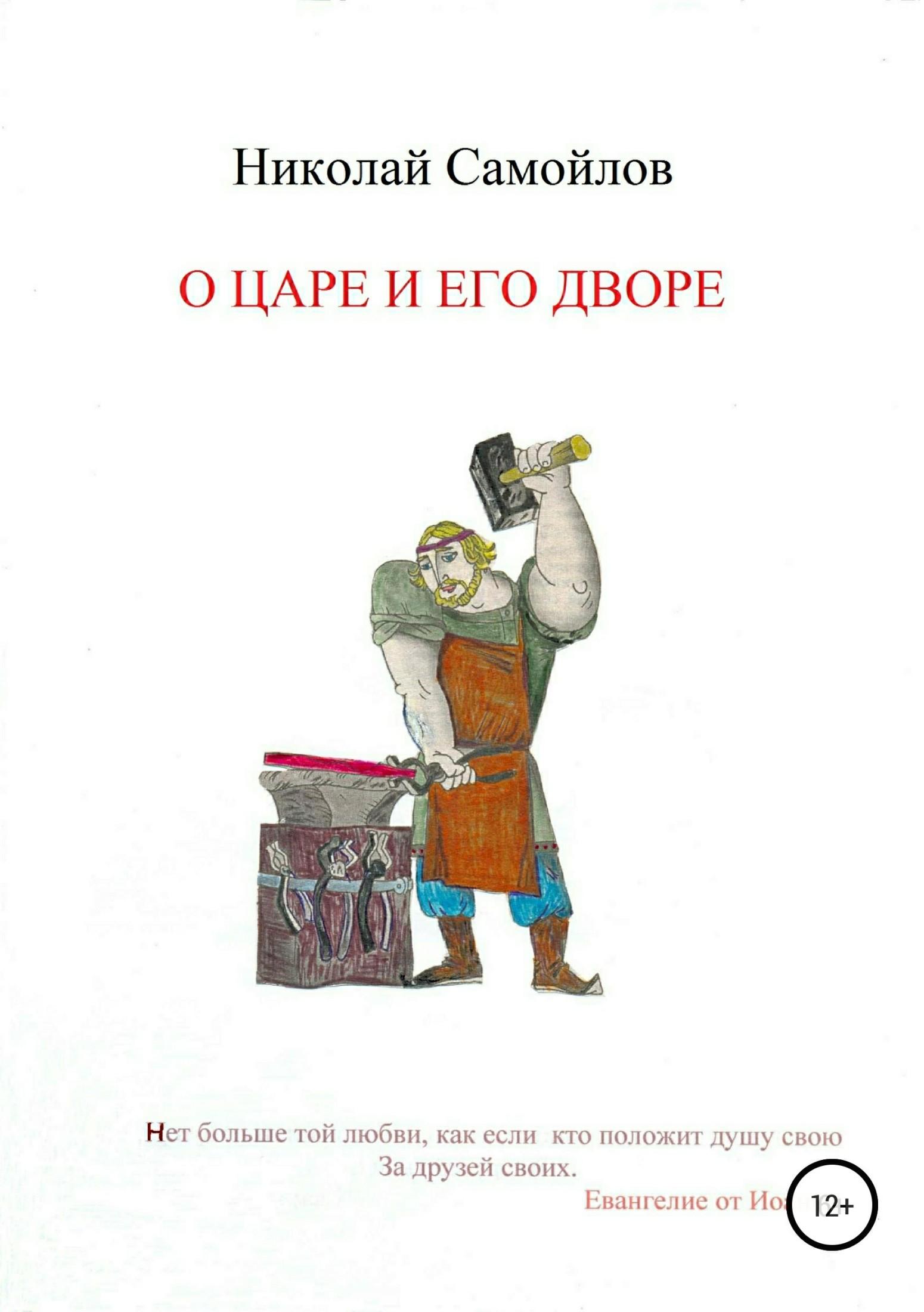 Николай Самойлов - О царе и его дворе