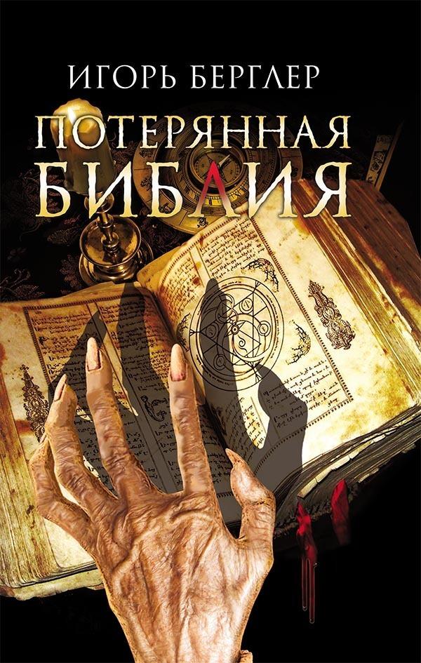 Игорь Берглер Потерянная Библия