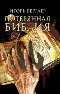 Игорь Берглер - Потерянная Библия