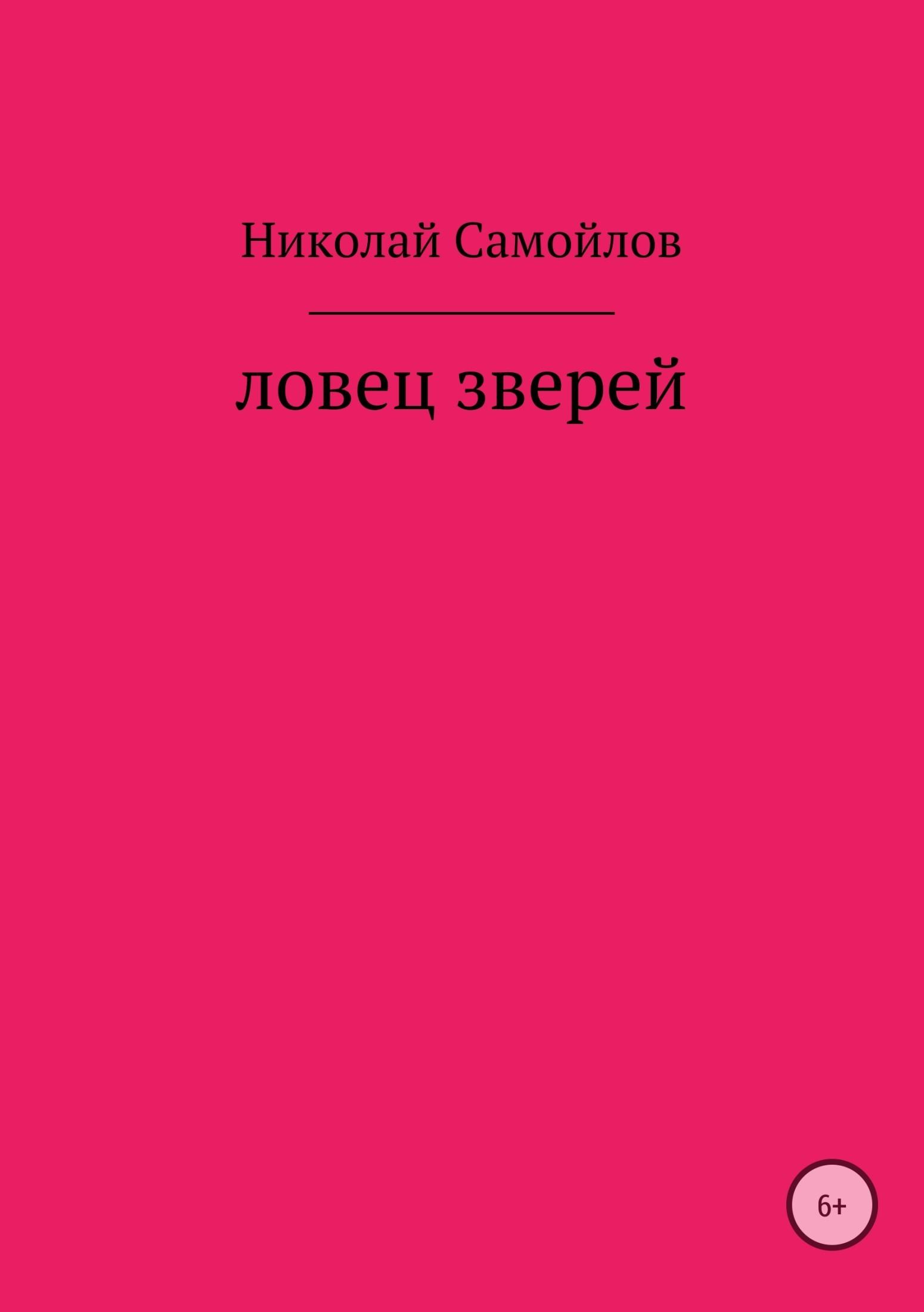 Николай Николаевич Самойлов Ловец зверей