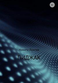 Никита Сергеевич Ломтев - Пиджак