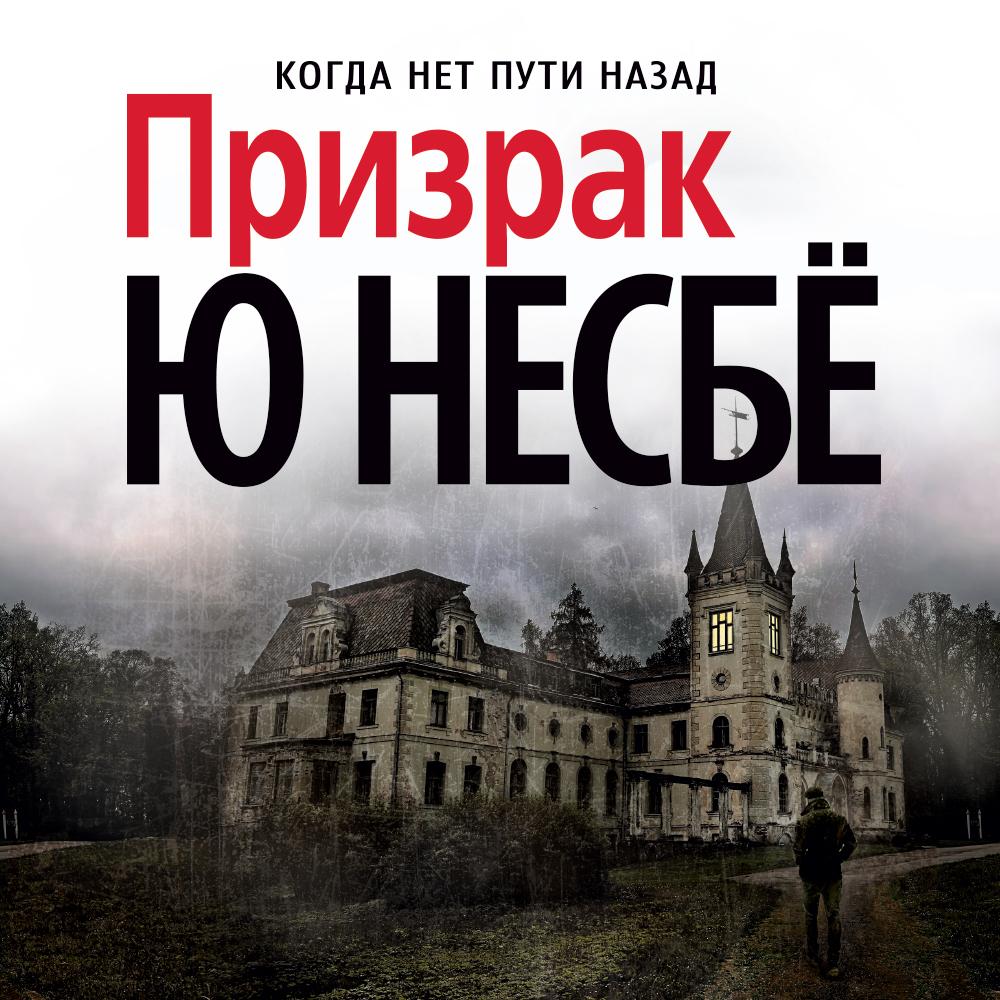 """Книга """"призрак"""" несбё ю скачать бесплатно, читать онлайн."""