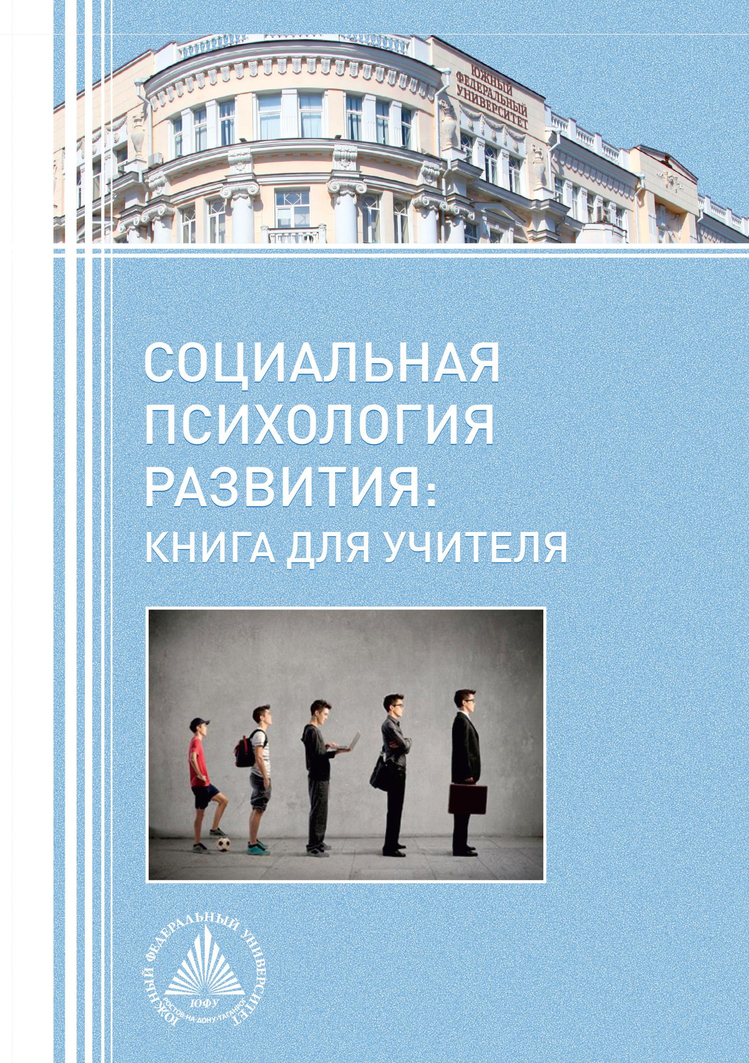 Социальная психология развития. Книга для учителя
