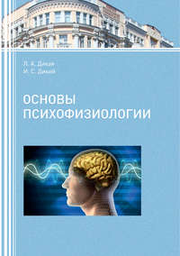 Л. А. Дикая - Основы психофизиологии