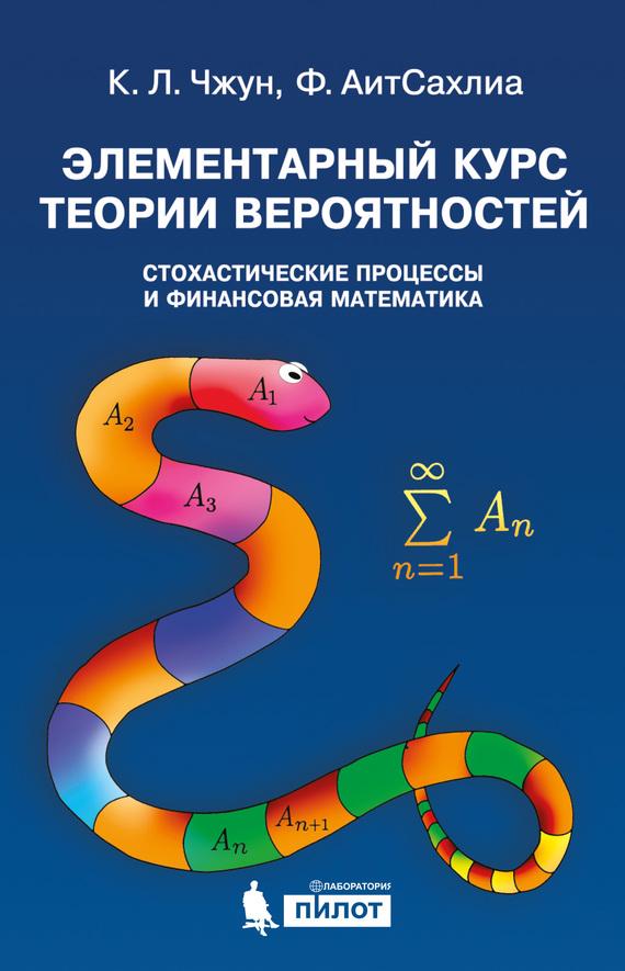 Фарид АитСахлиа Элементарный курс теории вероятностей. Стохастические процессы и финансовая математика