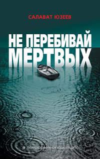 Салават Юзеев - Не перебивай мёртвых (сборник)