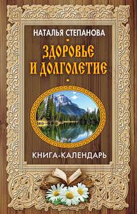 Наталья Степанова - Здоровье и долголетие