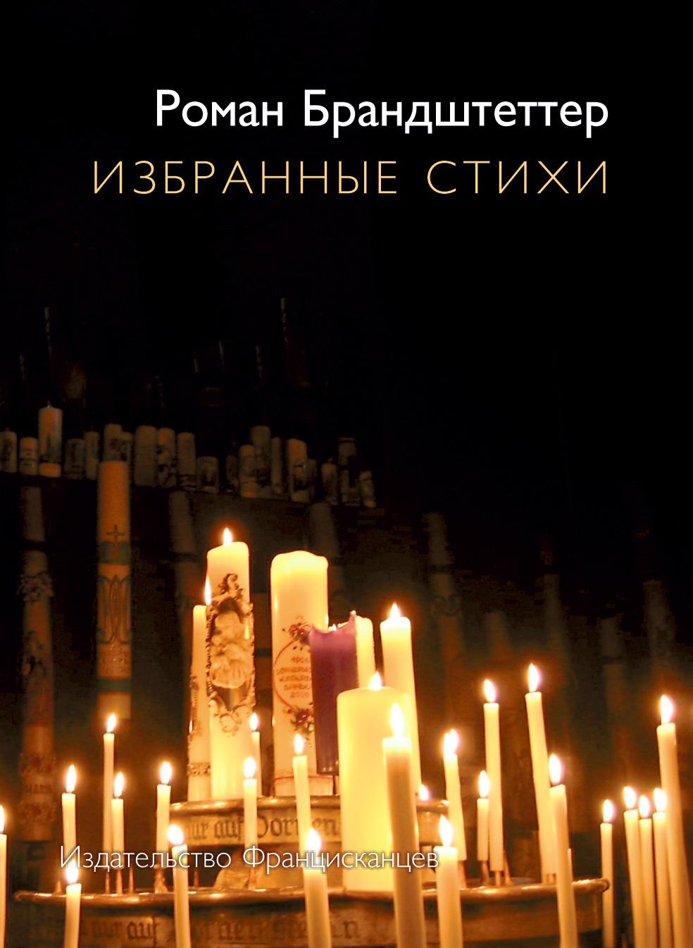 Избранные стихи (сборник)