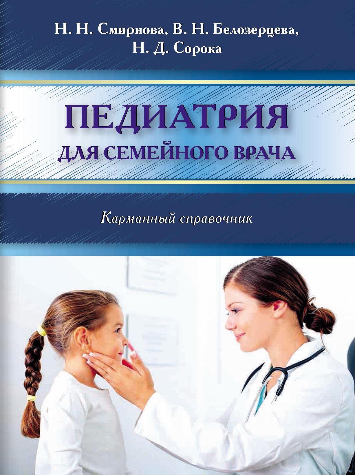 Наталия Смирнова Педиатрия для семейного врача. Карманный справочник ISBN: 978-5-299-00916-3 из опыта семейного врача