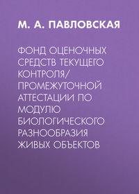 М. А. Павловская - Фонд оценочных средств текущего контроля/промежуточной аттестации по модулю биологического разнообразия живых объектов