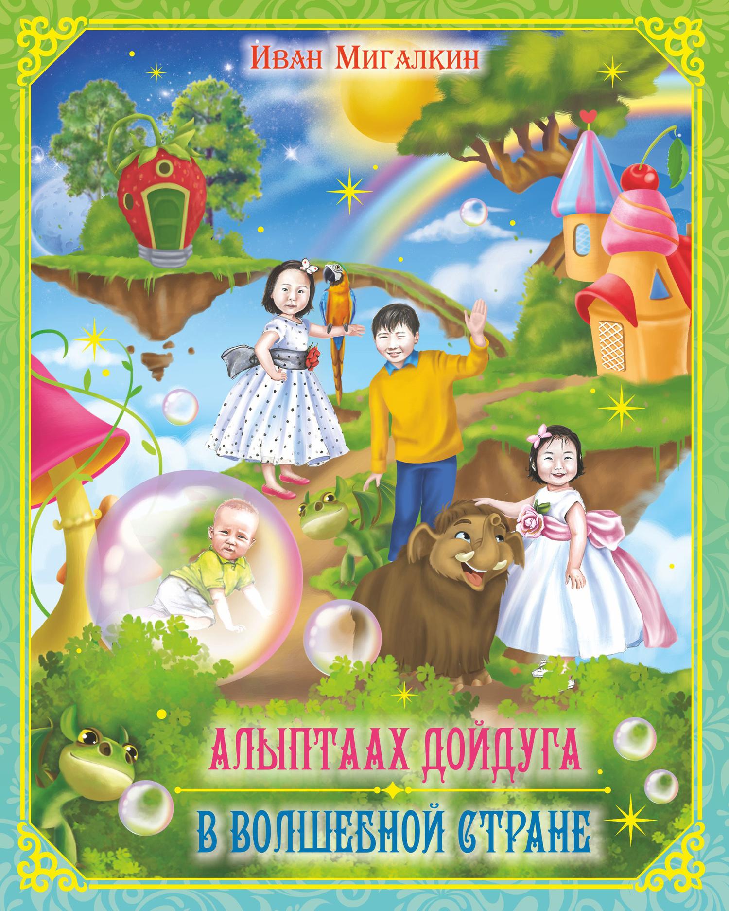 Иван Мигалкин Алыптаах дойдуга = В волшебной стране ISBN: 978-5-7696-5287-5 иван прудник стихи оттоски