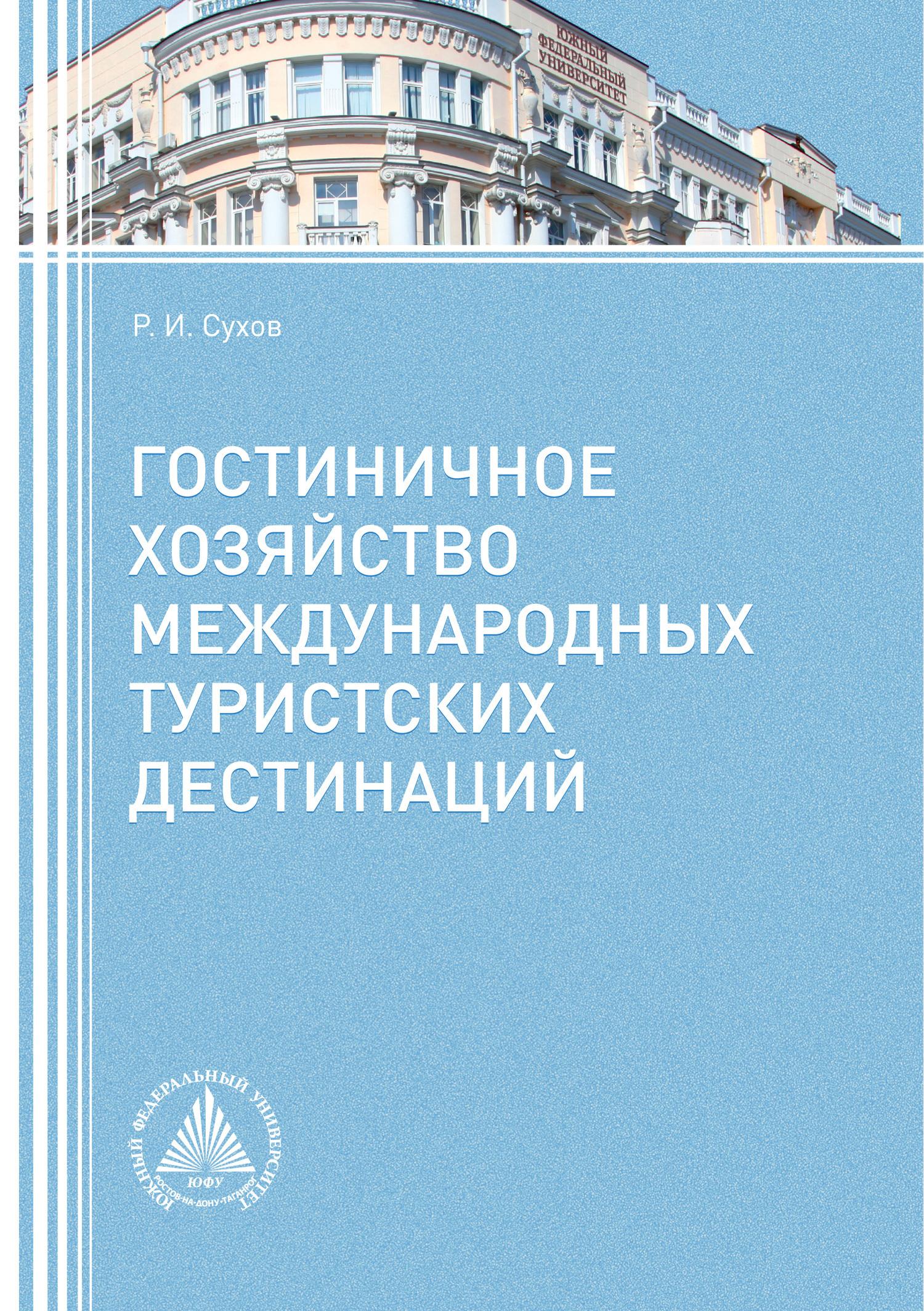 Гостиничное хозяйство международных туристских дестинаций