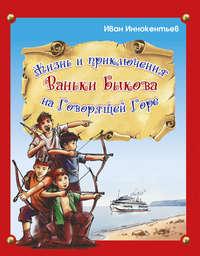 Иван Иннокентьев - Жизнь и приключения Ваньки Быкова на Говорящей Горе