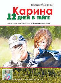 Виктория Габышева - Карина. 12 дней в тайге