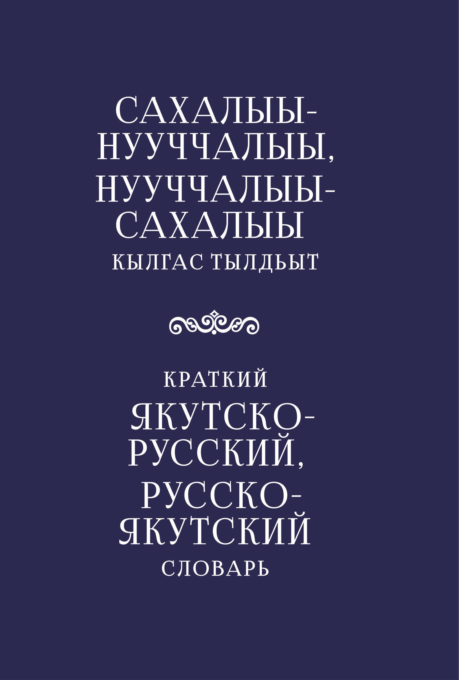 Краткий якутско-русский, русско-якутский словарь