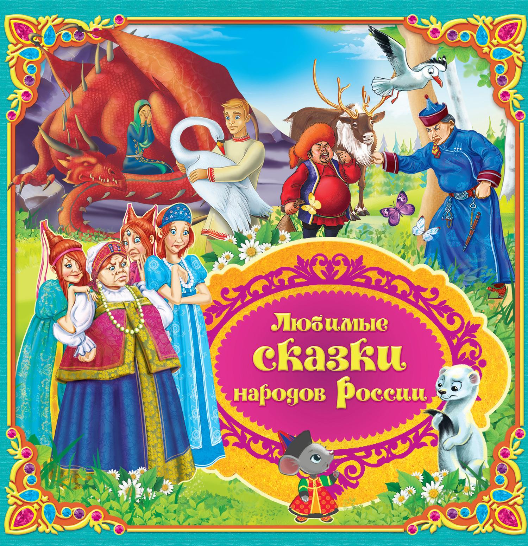 Любимые сказки народов России. Книга 2