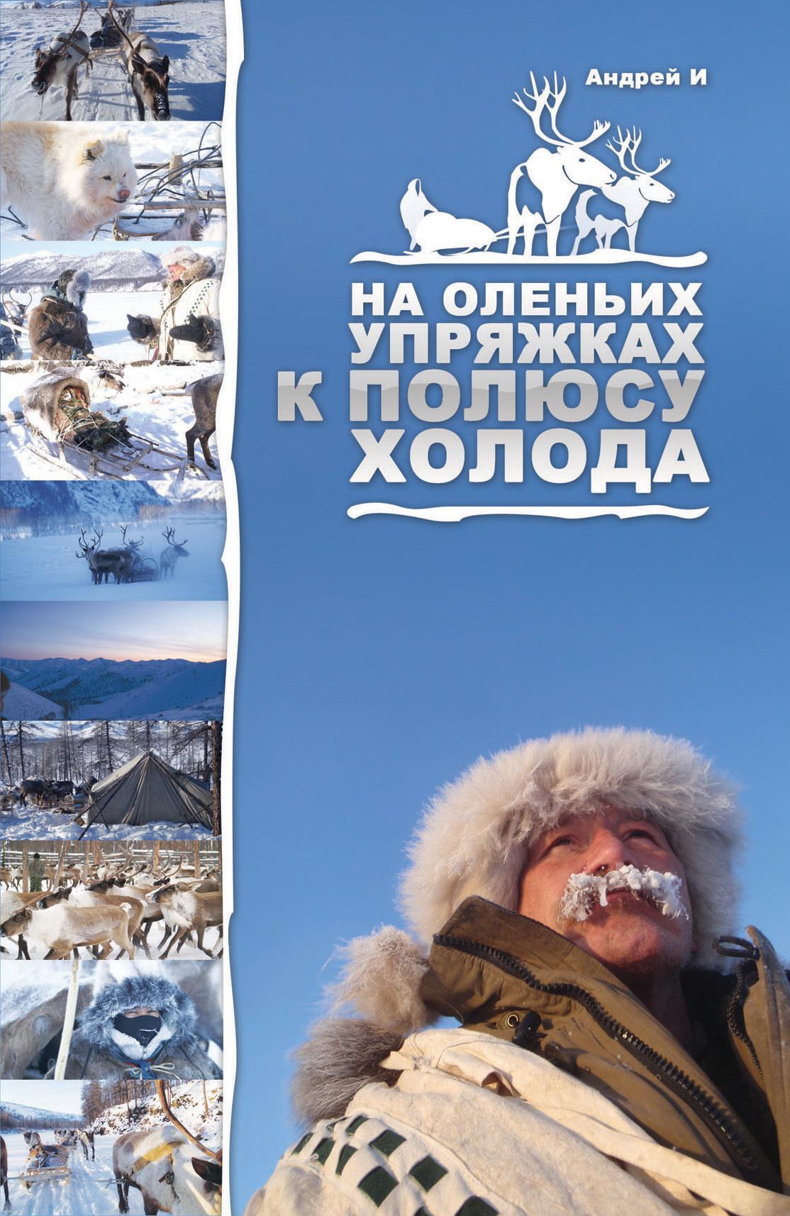 Андрей И - На оленьих упряжках к Полюсу холода