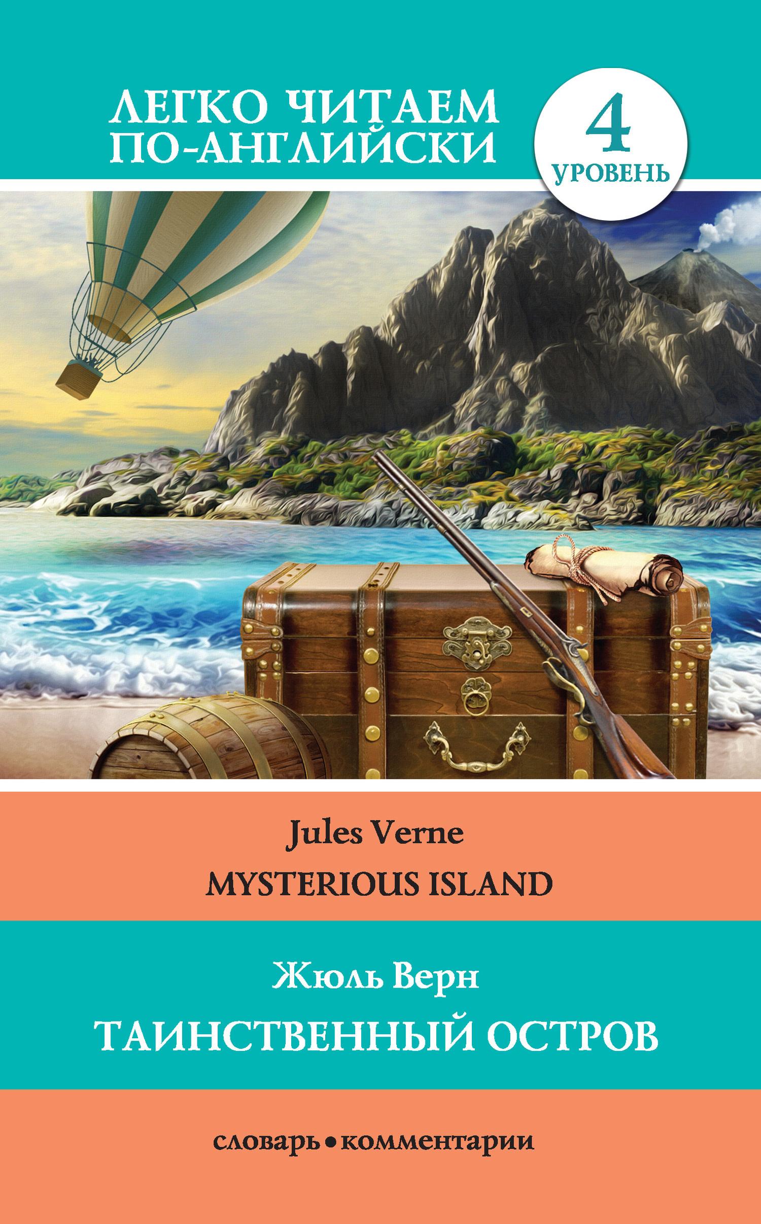 Жюль Верн Таинственный остров / Mysterious Island жюль верн север против юга сквозь блокаду