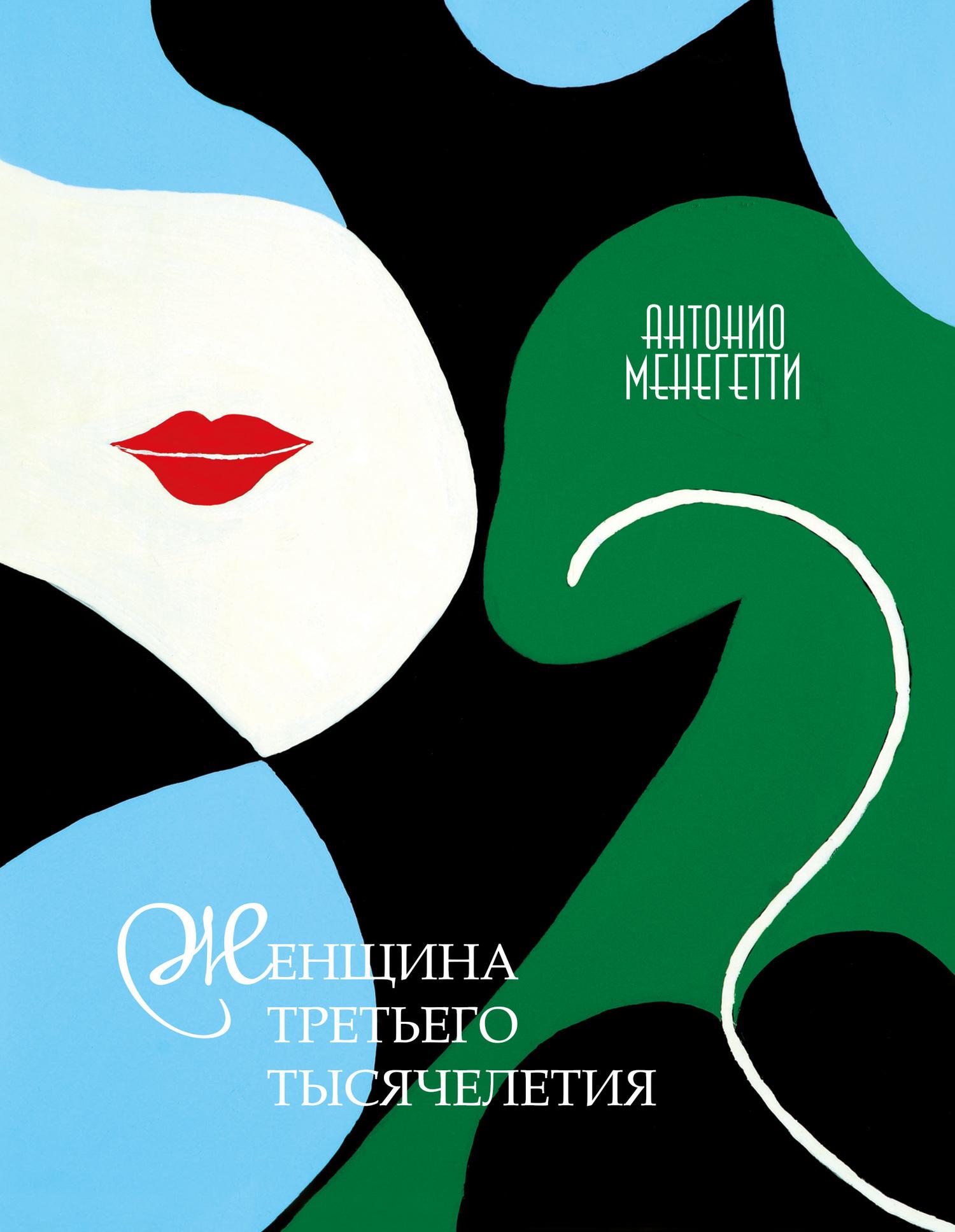 Женщина третьего тысячелетия (сборник)