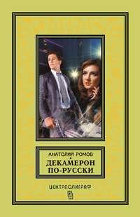 Анатолий Ромов - Декамерон по-русски
