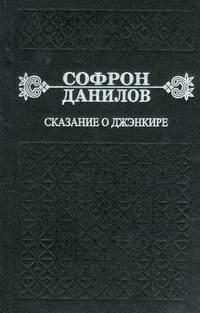 Софрон Данилов - Сказание о Джэнкире