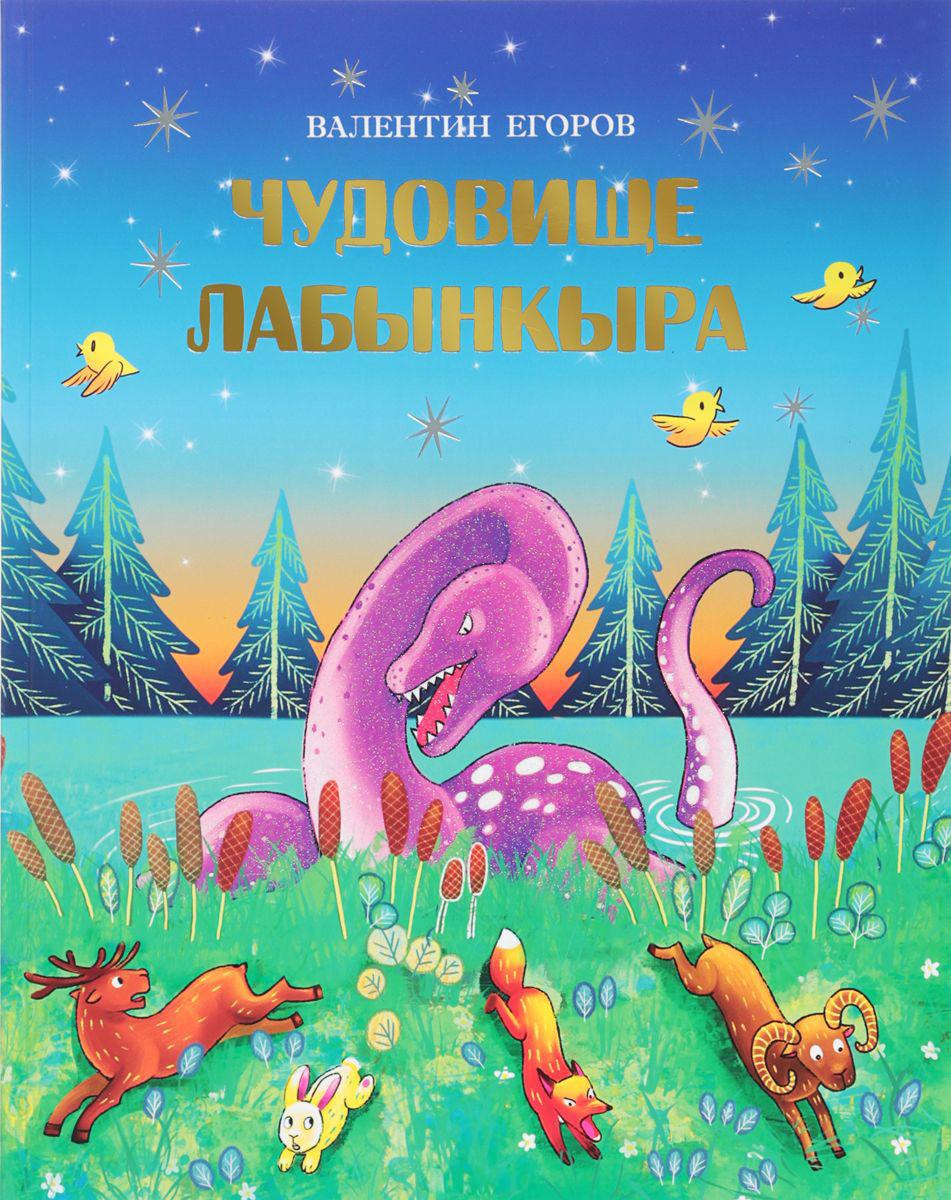 Валентин Егоров Чудовище Лабынкыра (сборник)
