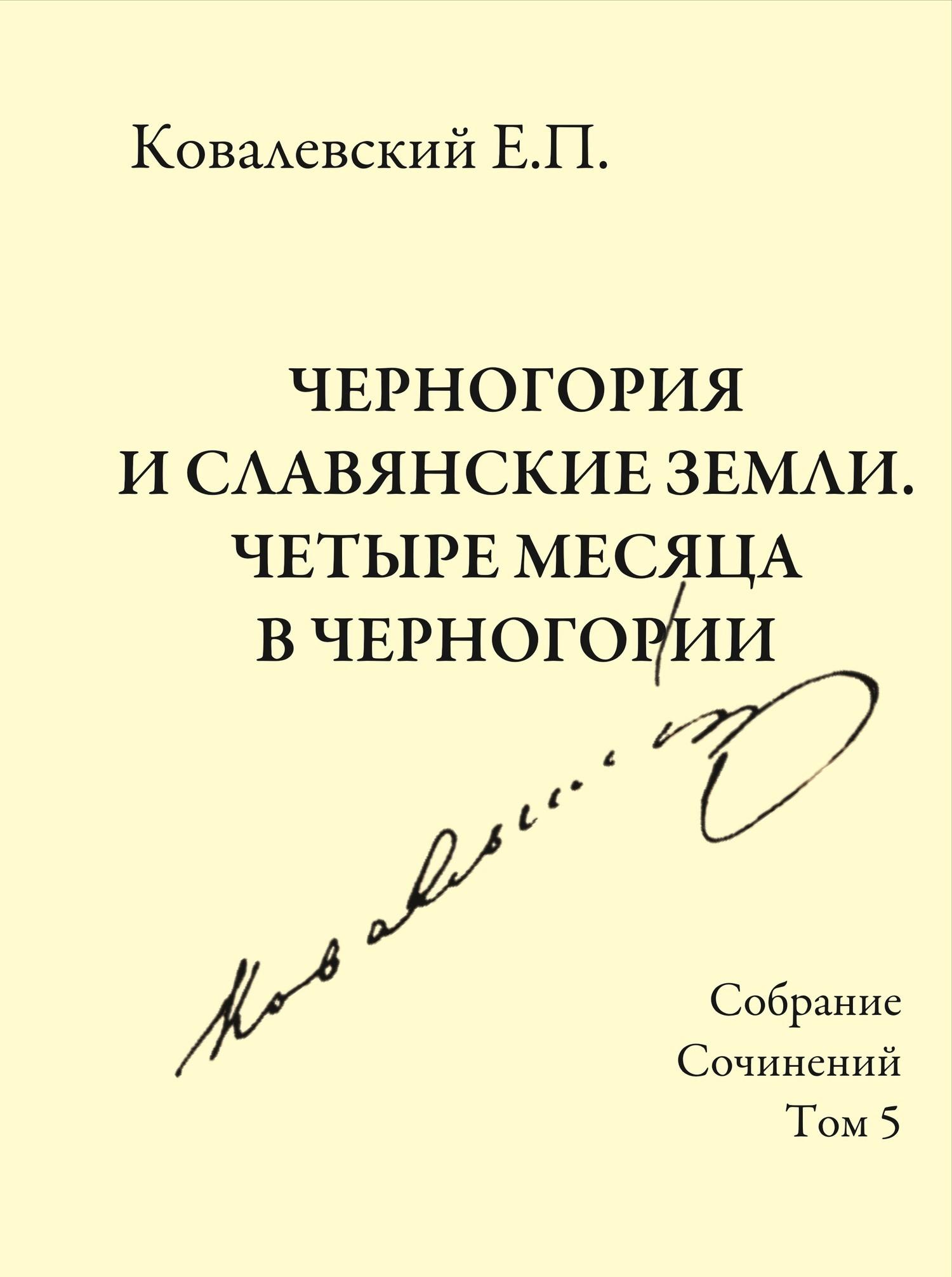 Собрание сочинений. Том 5. Черногория и славянские земли. Четыре месяца в Черногории.