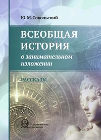 Юрий Миронович Сокольский - Всеобщая история в занимательном изложении