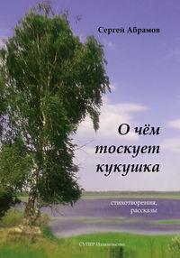 Сергей Абрамов - О чем тоскует кукушка (сборник)