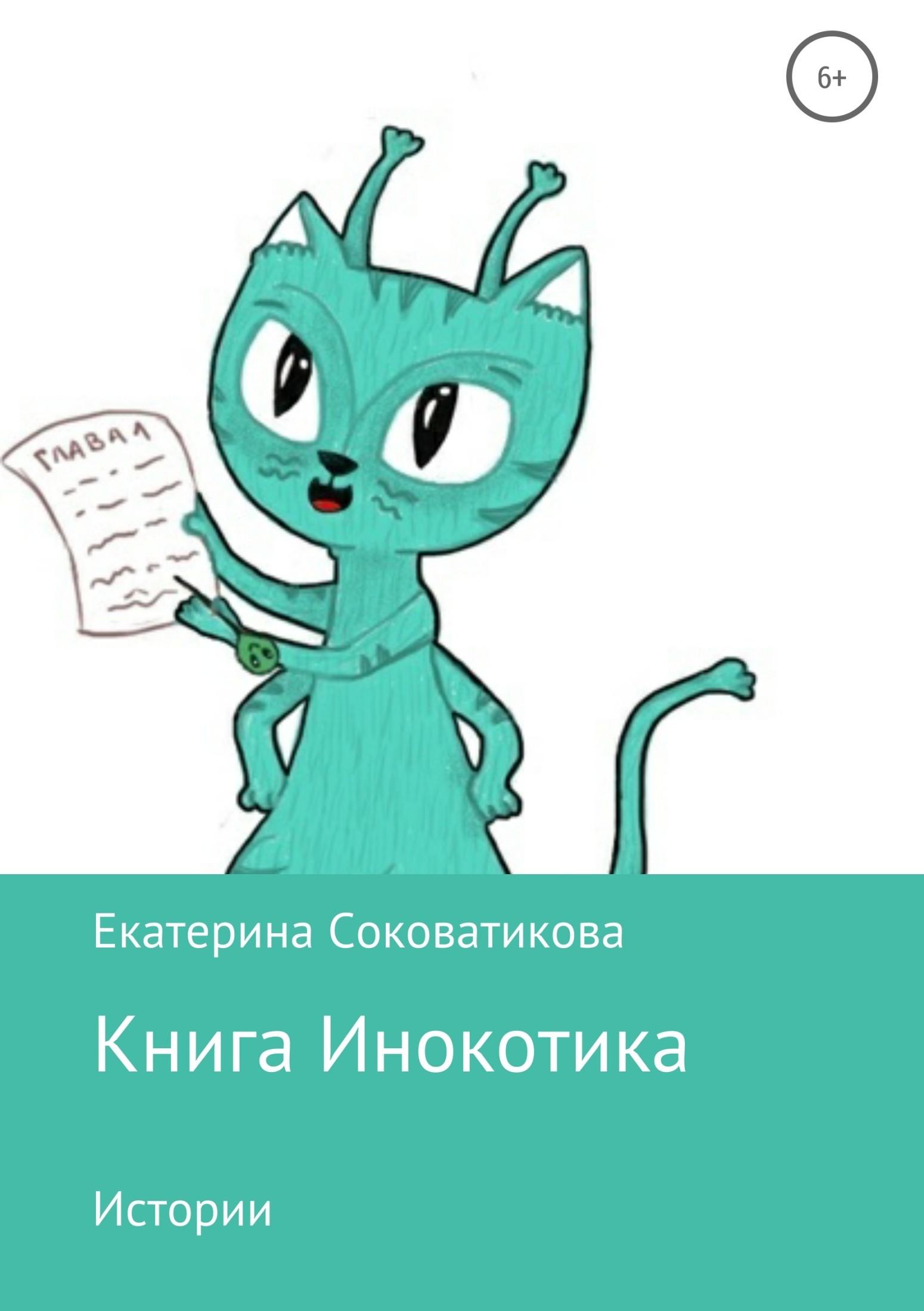 Книга Инокотика
