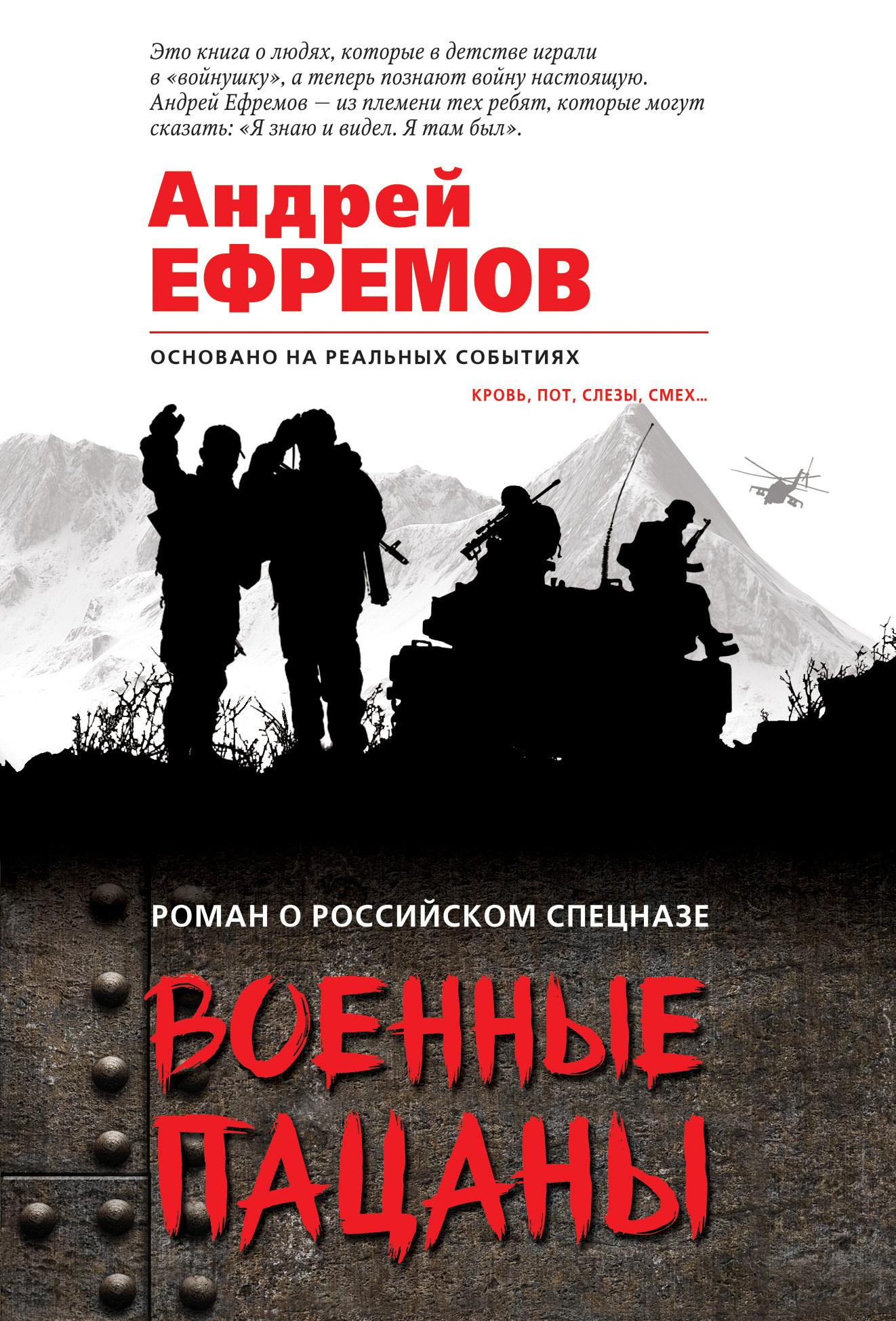 Андрей Ефремов - Военные пацаны (сборник)