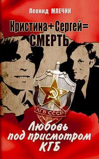 Леонид Млечин - Кристина + Сергей = смерть. Любовь под присмотром КГБ