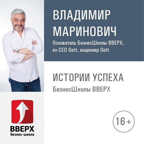 Владимир Маринович Интервью с Еленой Дмитриенко о том как работают семейные гастроклиники AMA, какие услуги можно в них получить и о ключевых принципах работы
