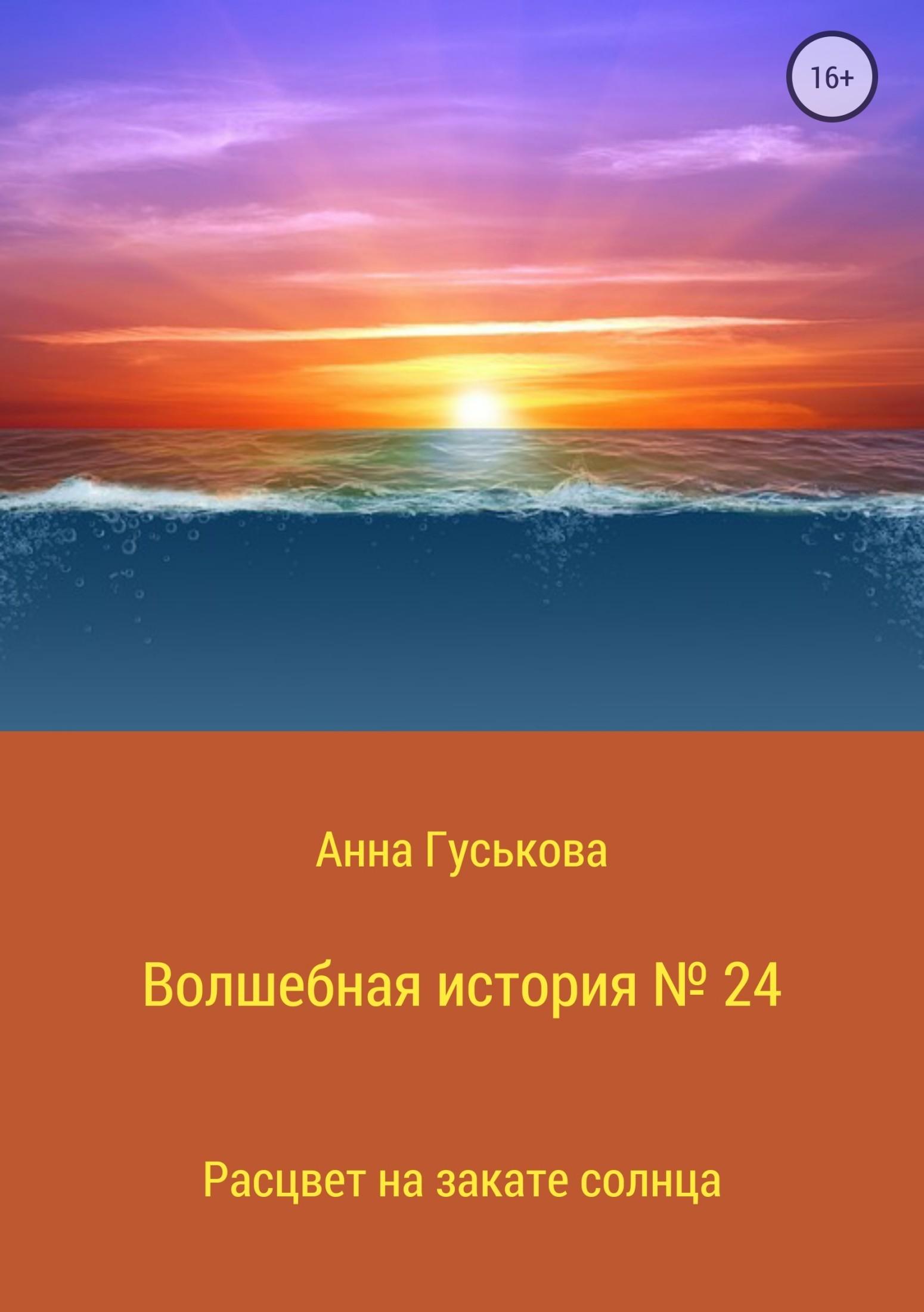 Волшебная история № 24. Расцвет на закате солнца