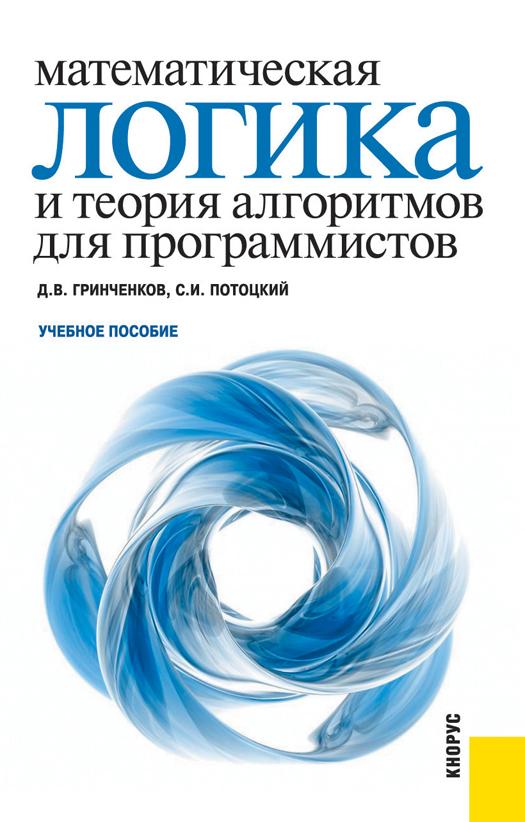 Дмитрий Гринченков Математическая логика и теория алгоритмов для программистов л и алешин обеспечение автоматизированных библиотечных информационных систем абис
