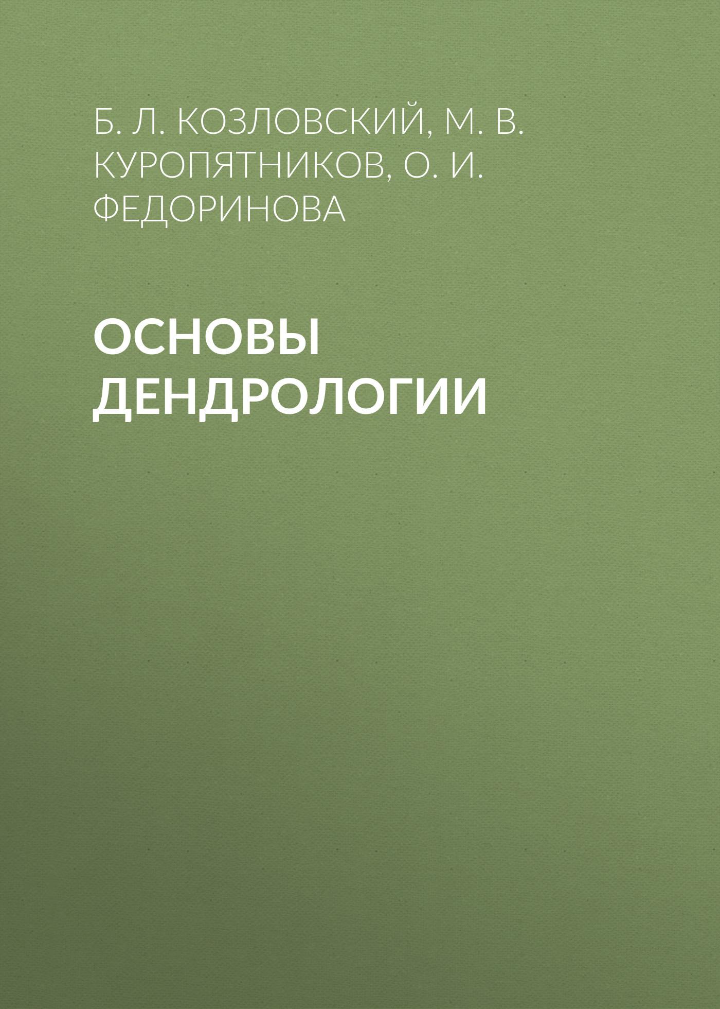 Б. Л. Козловский Основы дендрологии для растений зоны степей характерны