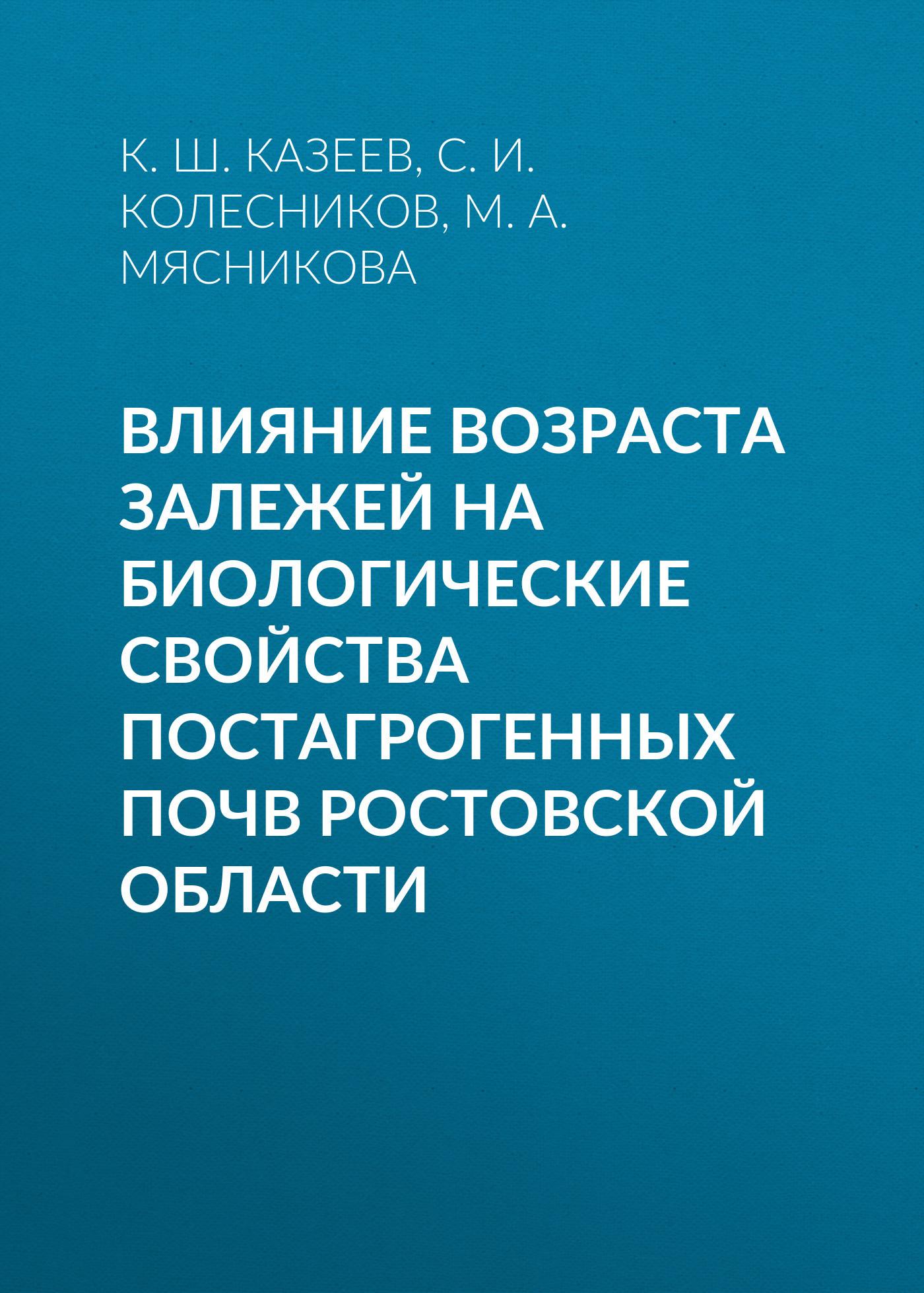 М. А. Мясникова Влияние возраста залежей на биологические свойства постагрогенных почв Ростовской области
