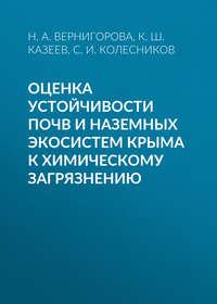 С. И. Колесников - Оценка устойчивости почв и наземных экосистем Крыма к химическому загрязнению
