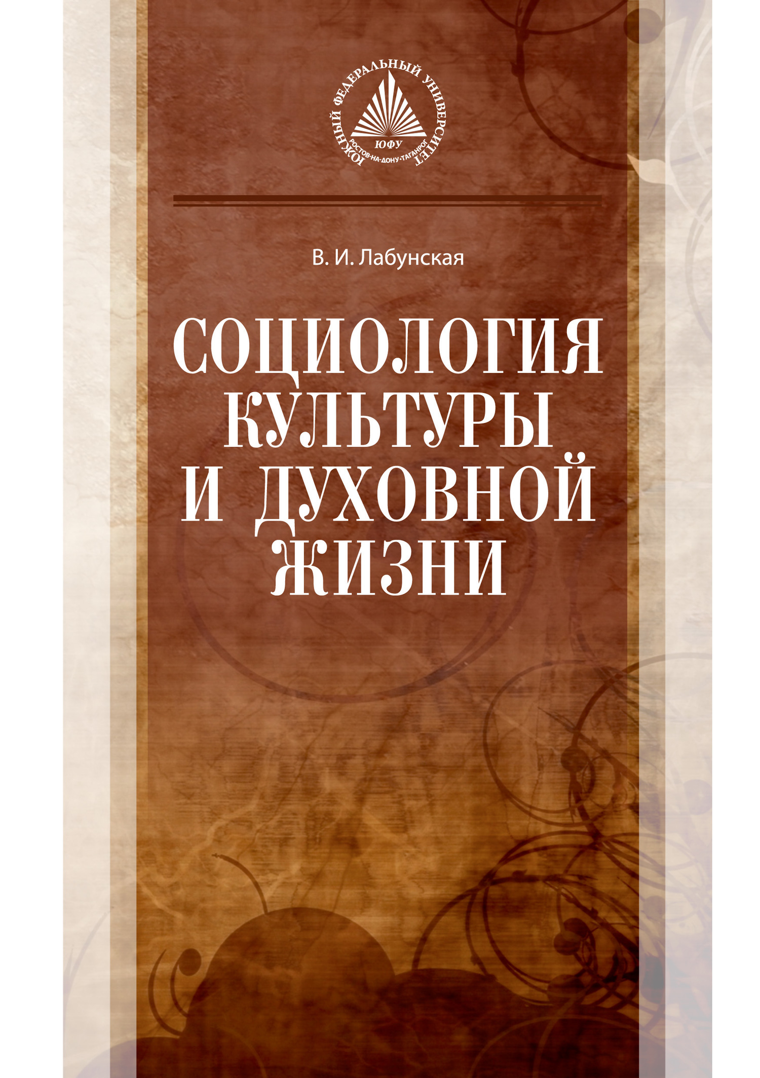 Социология культуры и духовной жизни