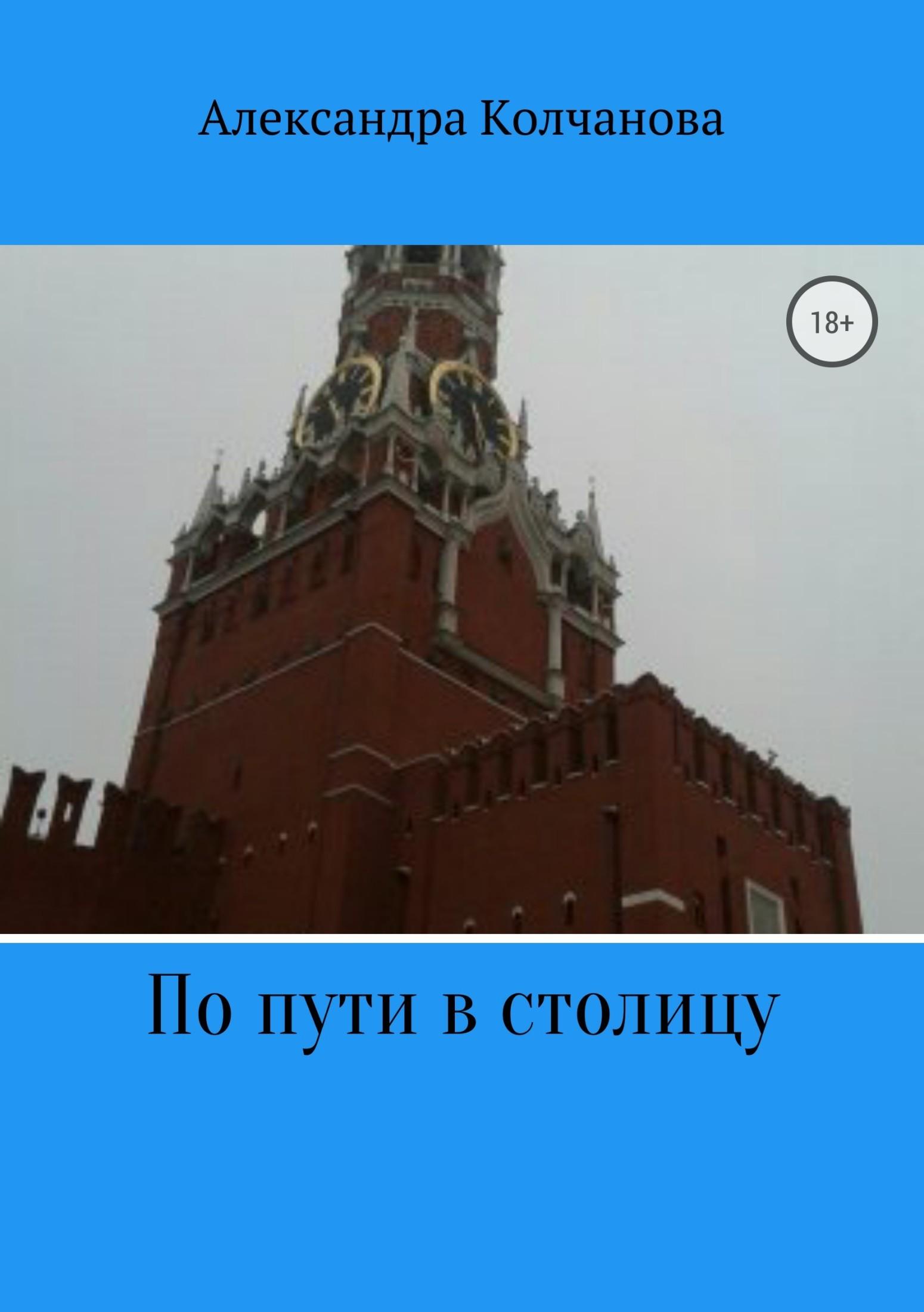 Александра Колчанова По пути в столицу