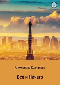 Александра Колчанова - Все и ничего