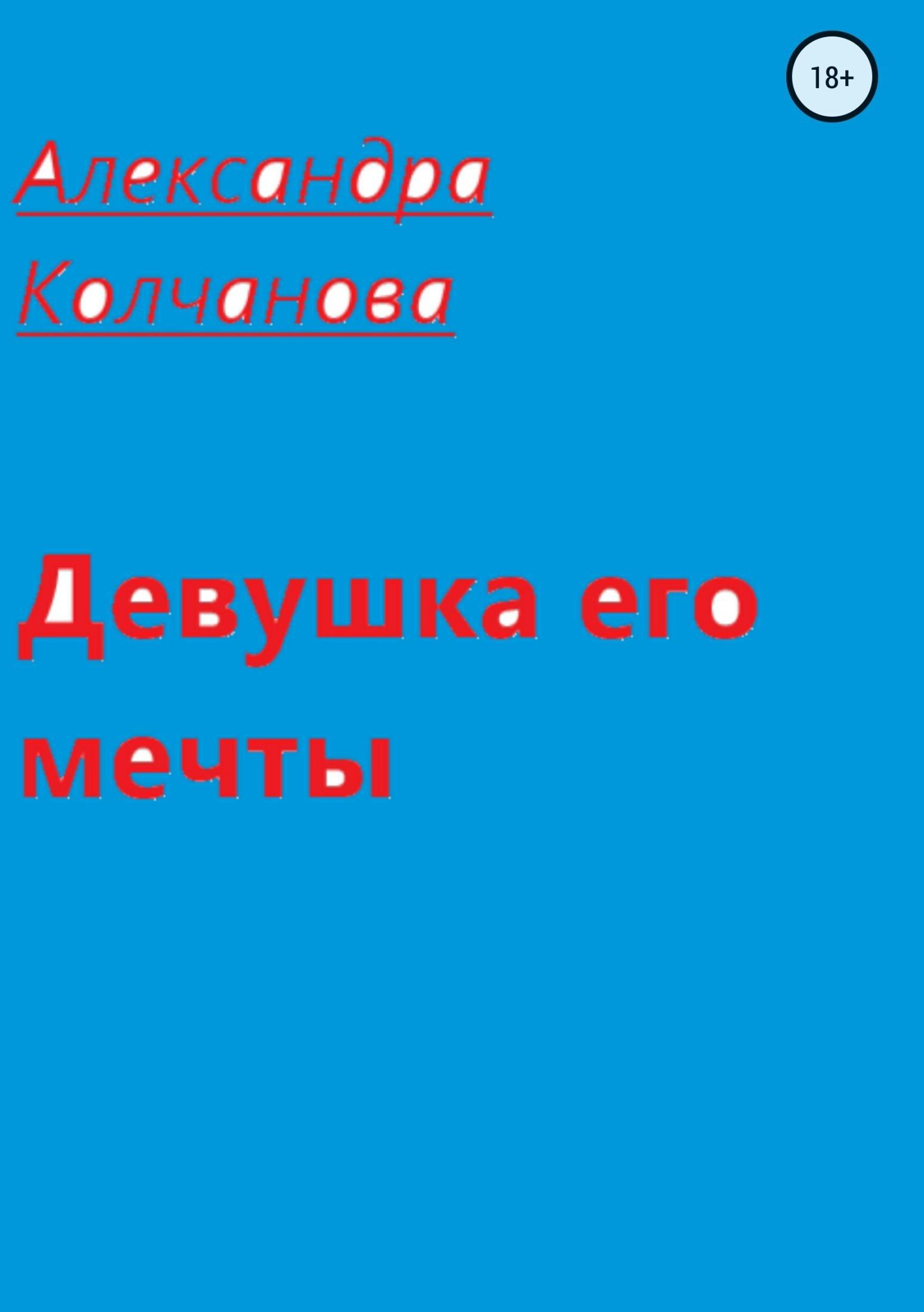 Александра Колчанова Девушка его мечты