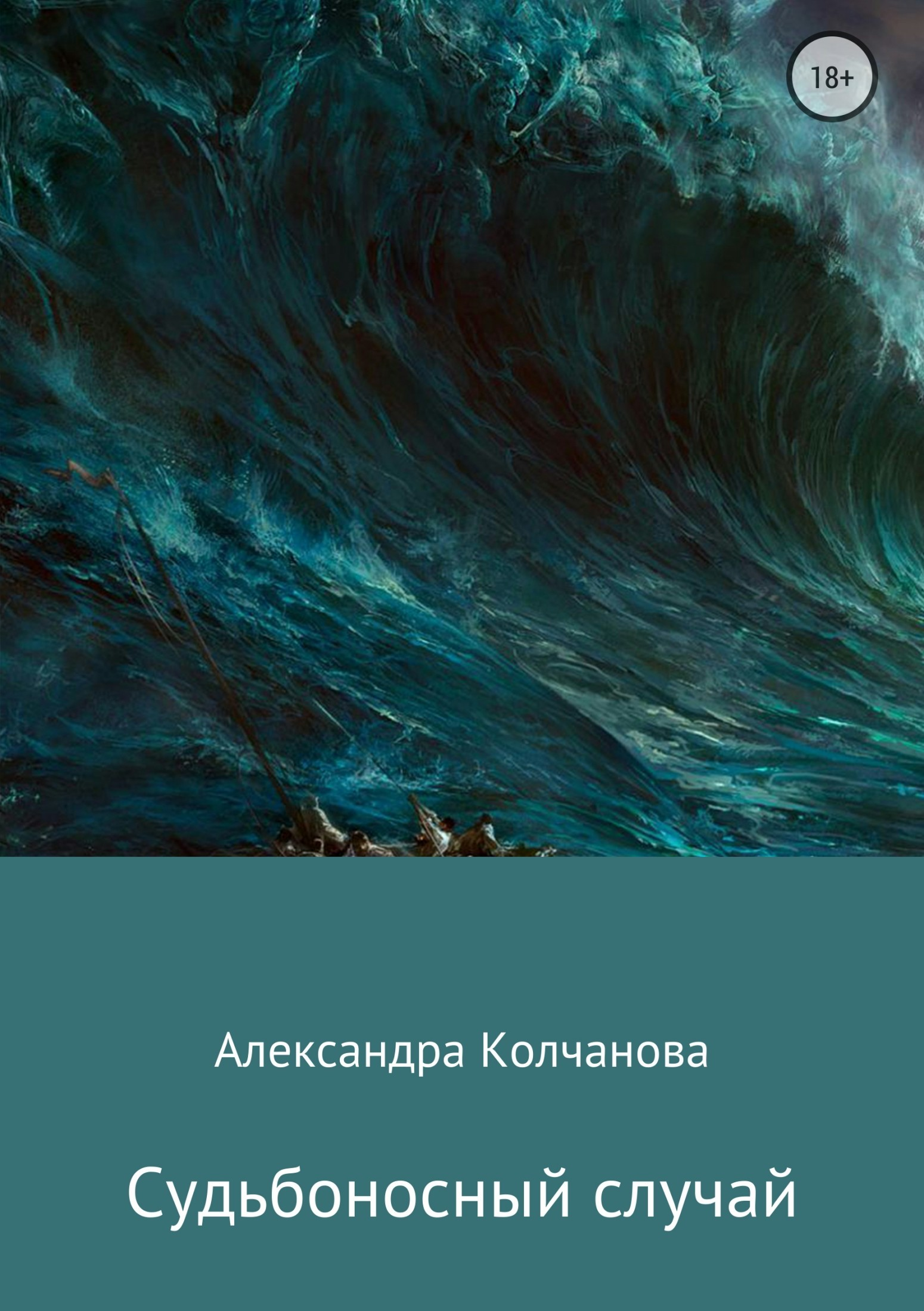 Александра Колчанова Судьбоносный случай