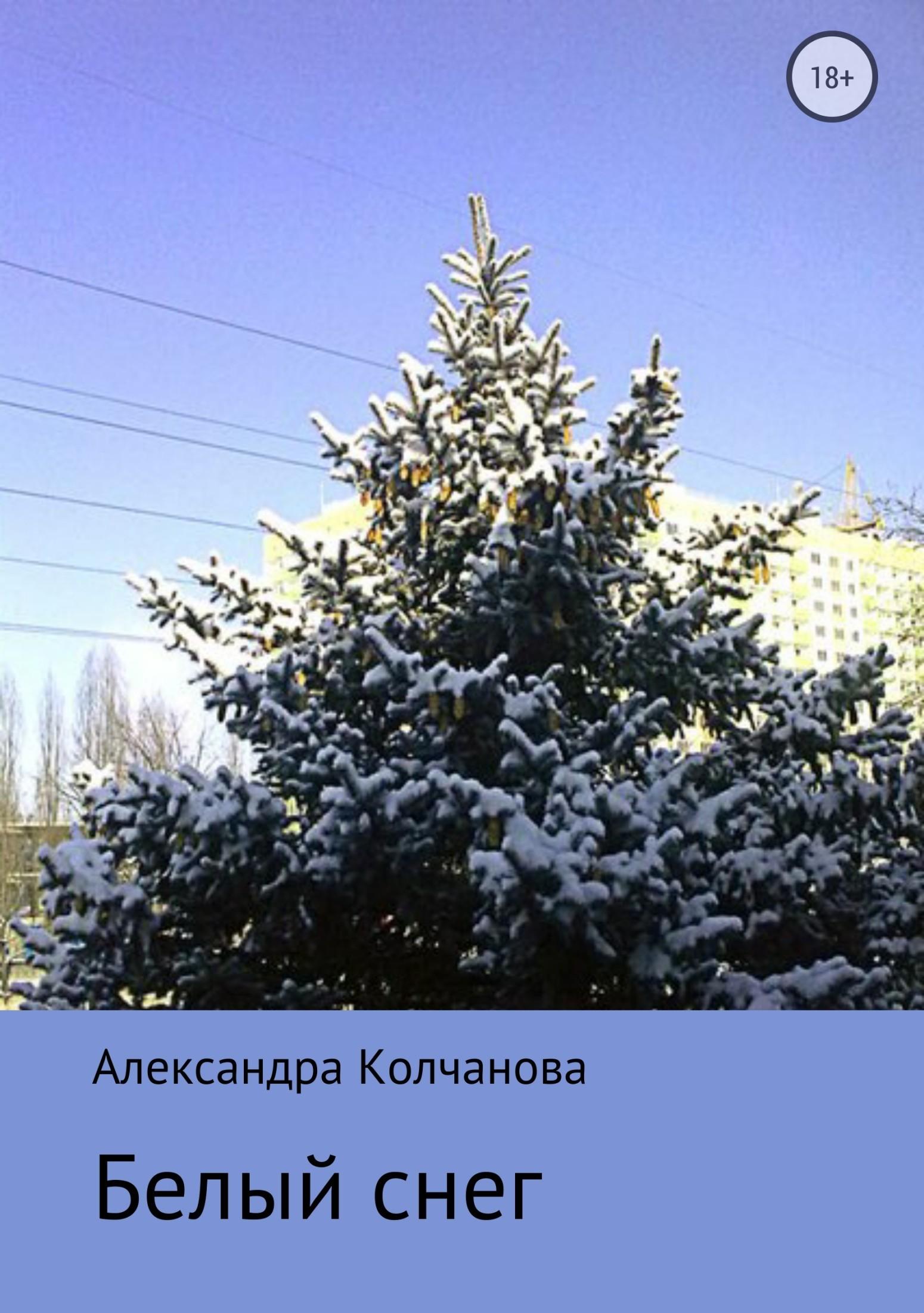 Александра Колчанова Белый снег