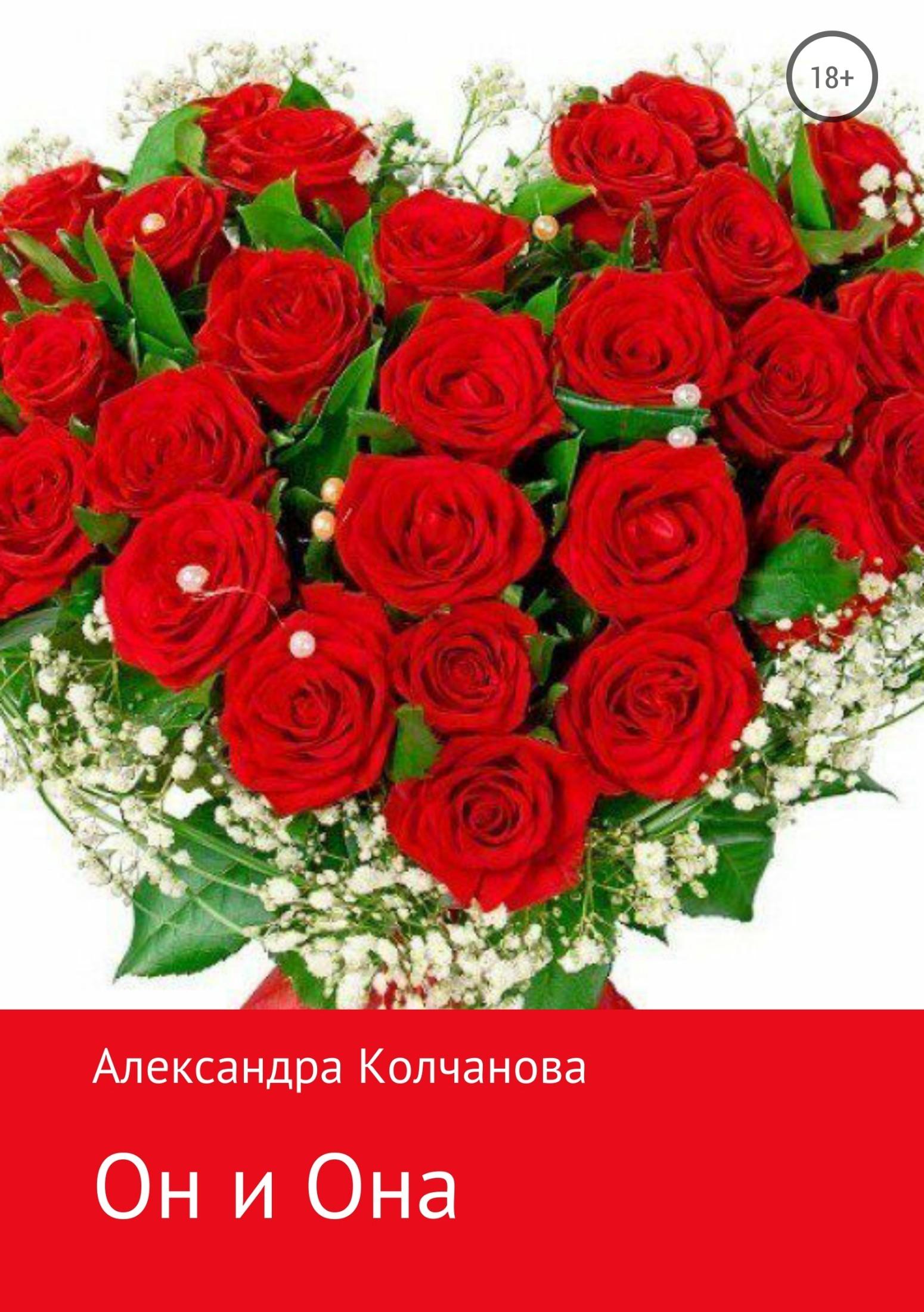 Александра Колчанова Он и Она