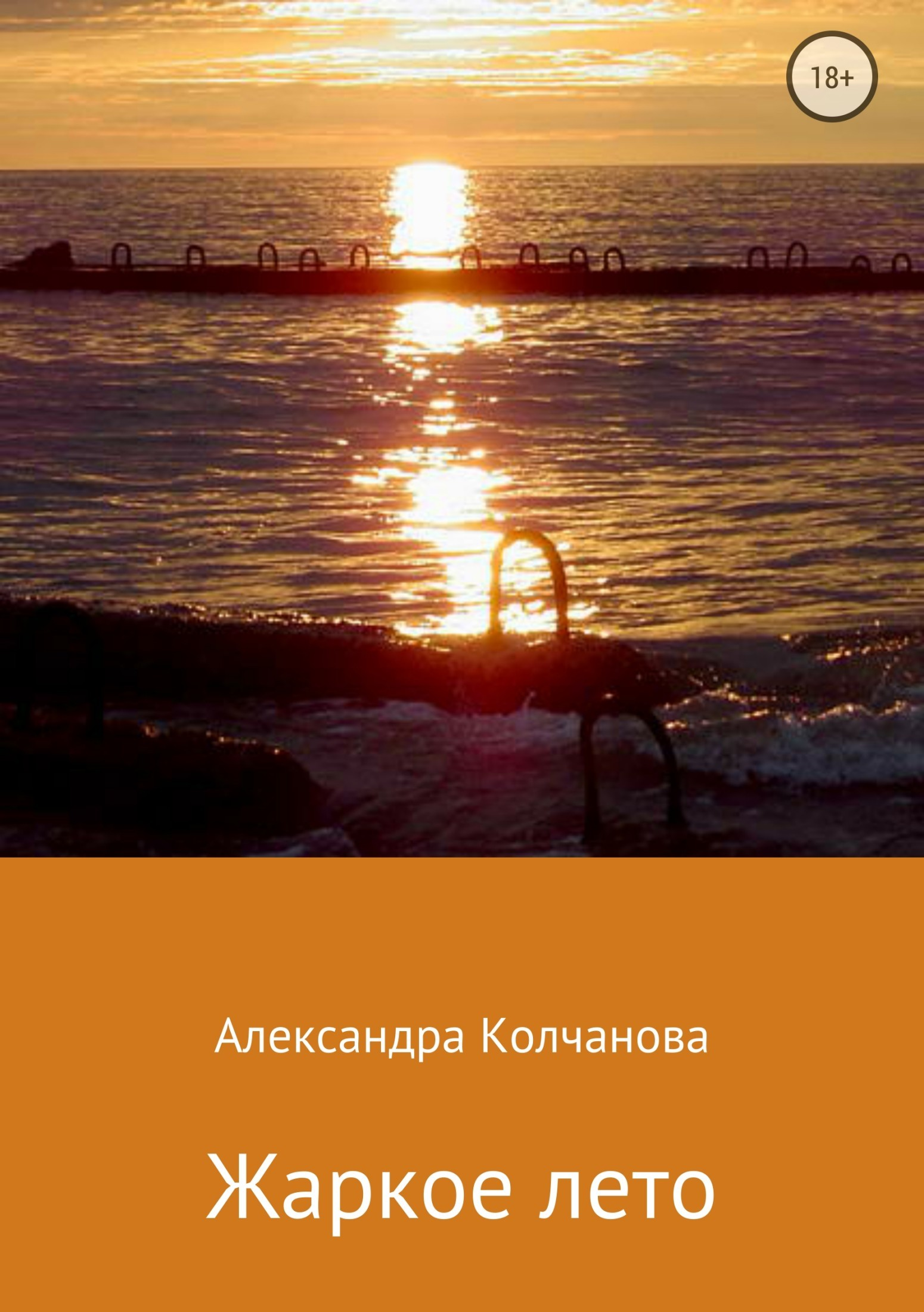 Александра Колчанова Жаркое лето
