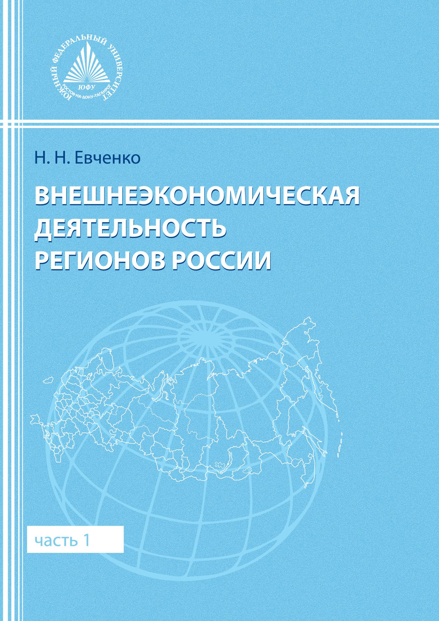Н. Н. Евченко Внешнеэкономическая деятельность регионов России. Часть 1