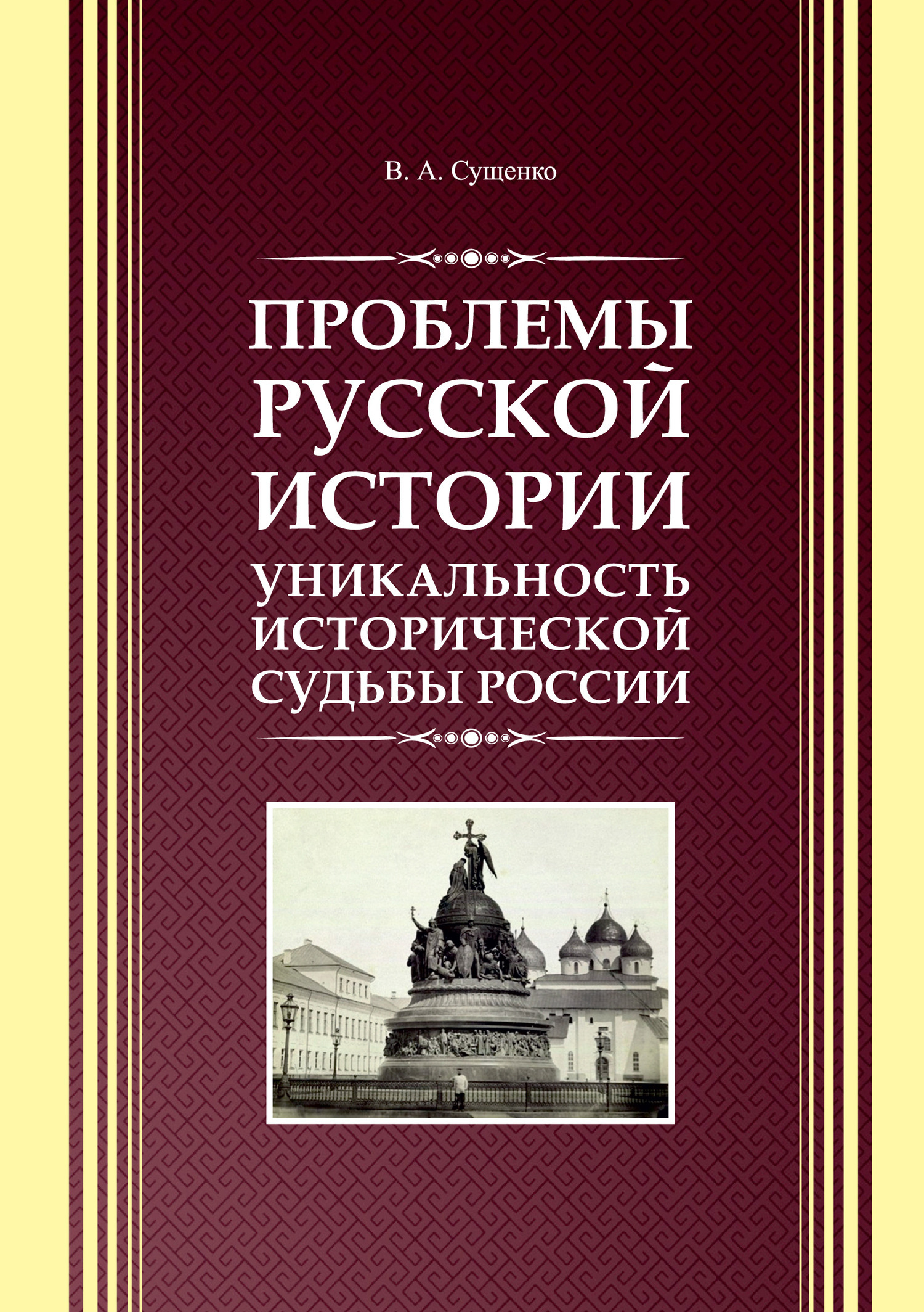 В. А. Сущенко Проблемы русской истории. Уникальность исторической судьбы России