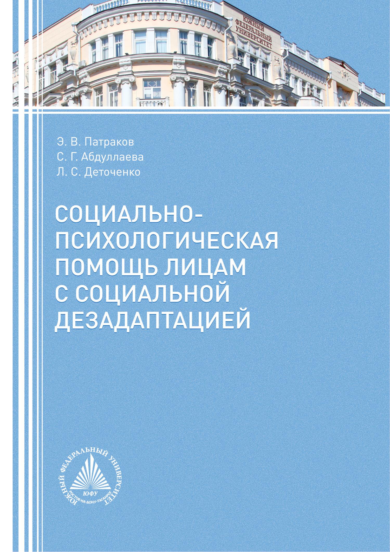 купить Э. В. Патраков Социально-психологическая помощь лицам с социальной дезадаптацией по цене 216 рублей
